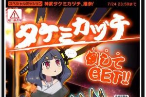 takemikaduchi-featured-image