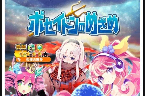 poseidon-hunt-mission-featured-image