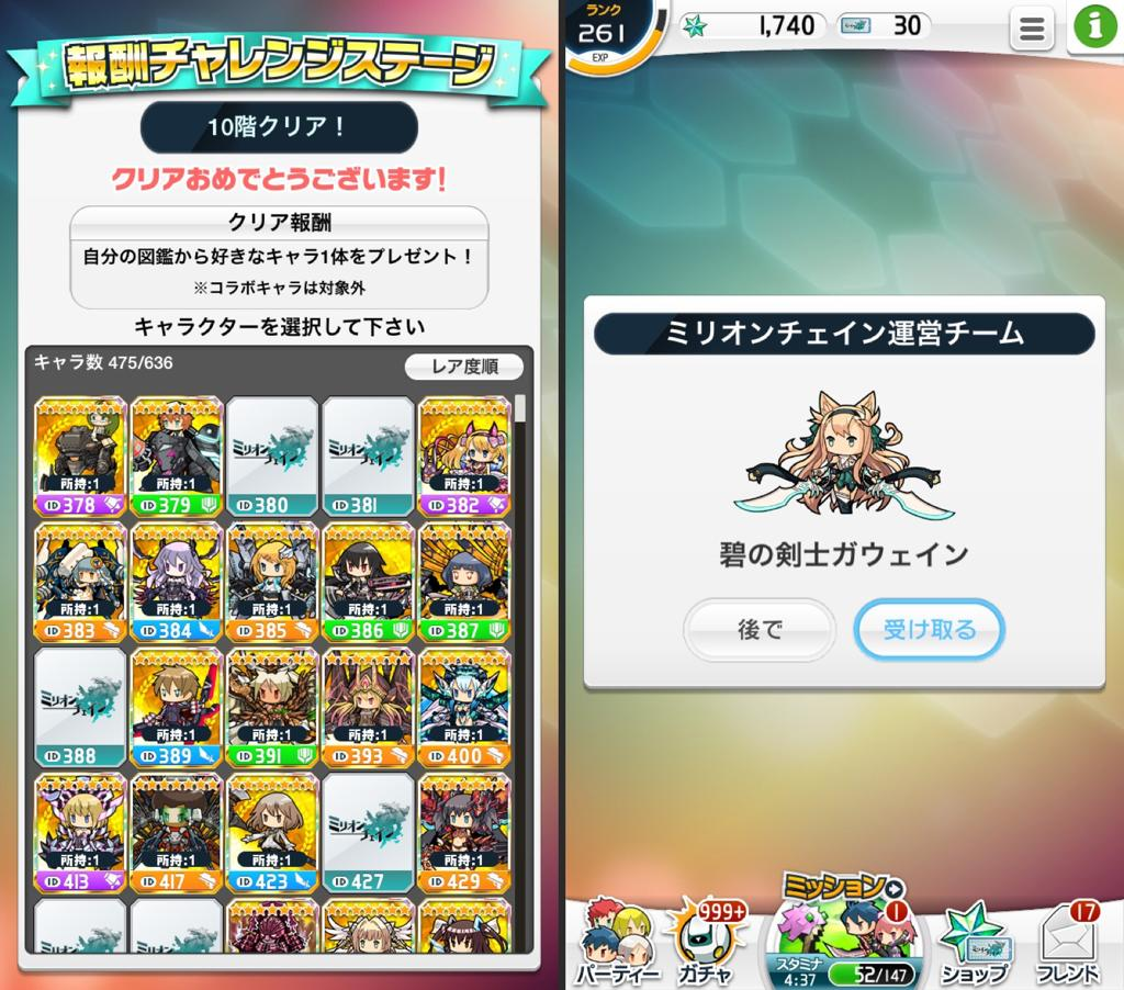 challenge-reward-select