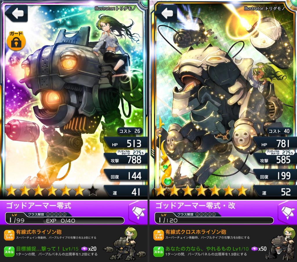 god-armor-zero-shiki