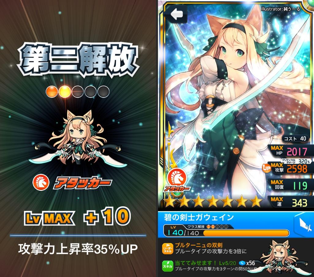 gawain-class-release-phase2