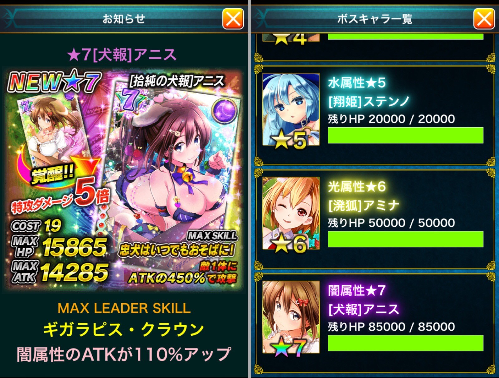 battle-gacha-target